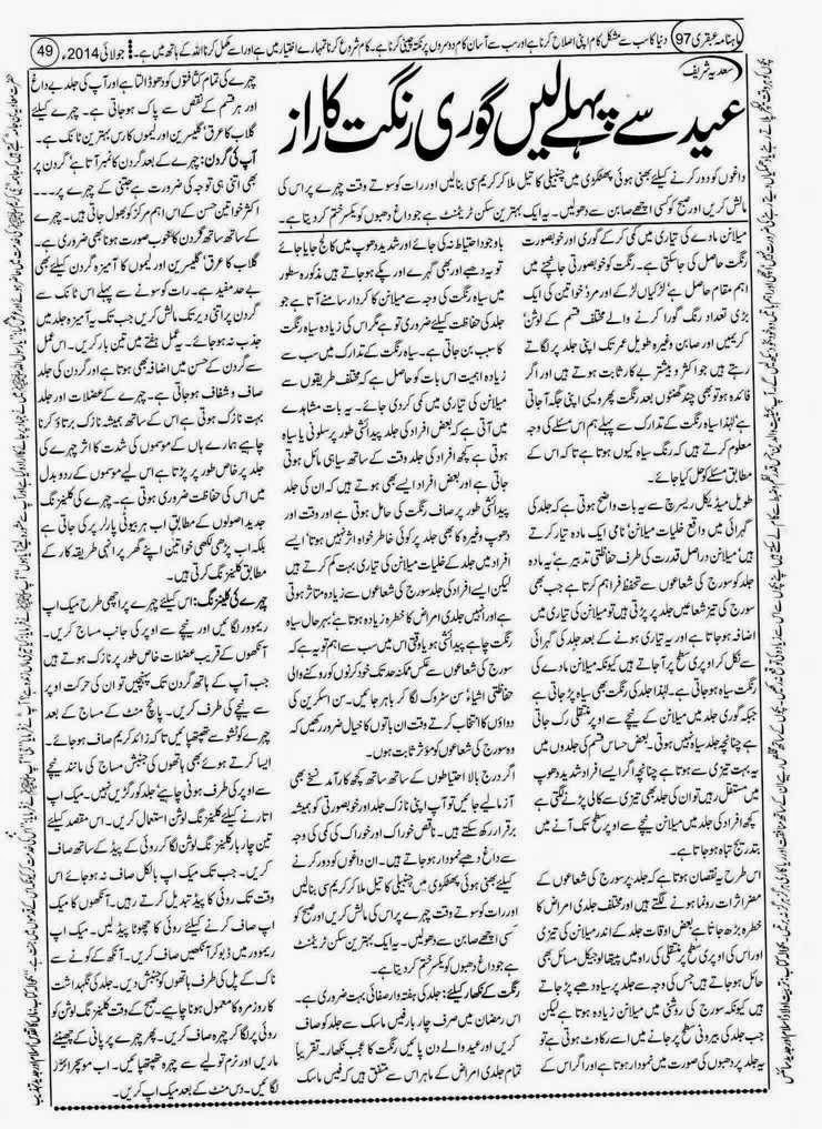 ubqari july 2014 page 49