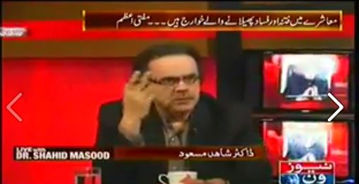 Qayamat ki Nishaniyan in 2014 by Dr. Shahid Masood