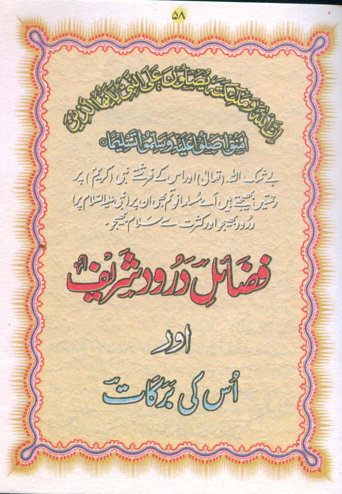 Drood Sharif Urdu Wazaif Amliyat