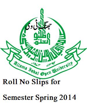 Allama_Iqbal_Open_University_logo