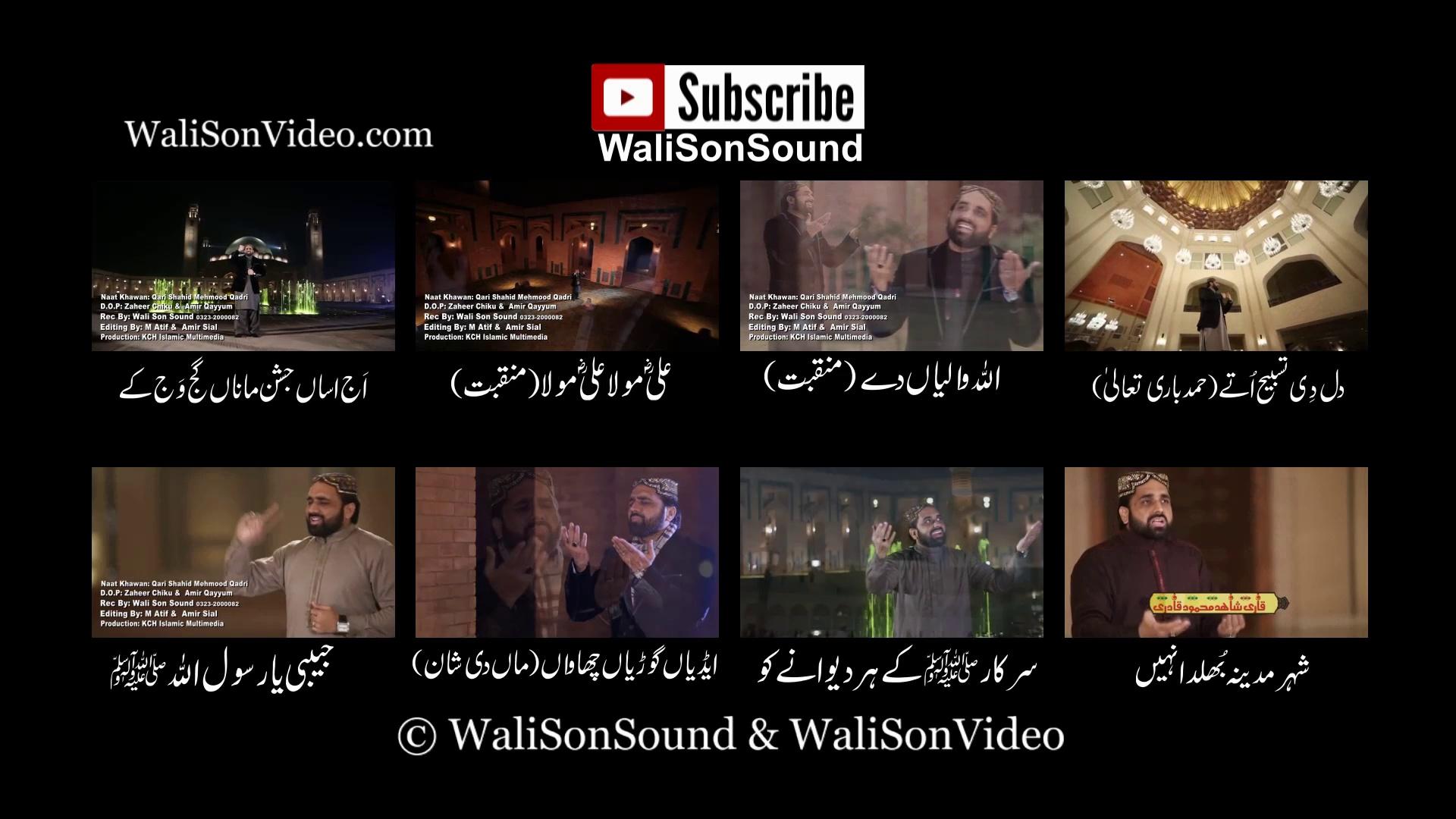 Qari Shahid Mahmood 2015 Promo - Jhang Tv
