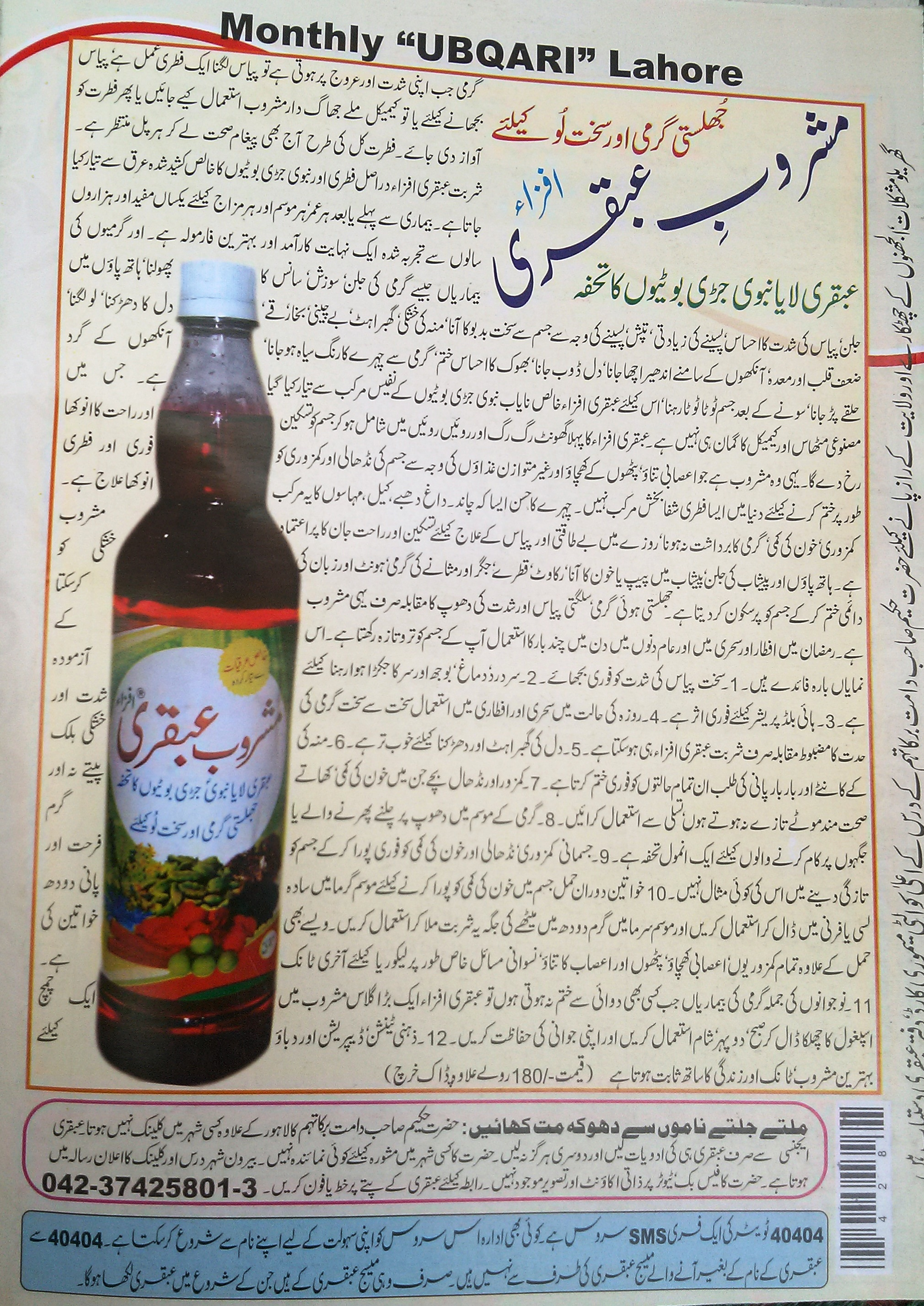 ubqari-march-2015-jhangtv-com (53)