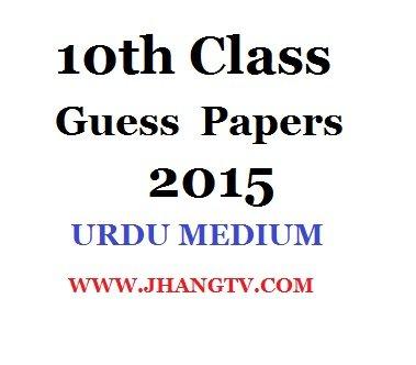 10th Class Guess Papers 2015 Biology Urdu Medium All Boards - Jhang Tv