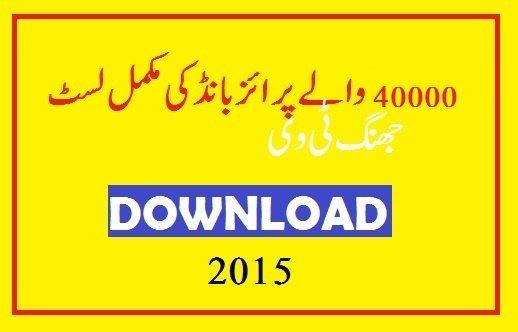 Prize Bond Result Rs 40000 full list Muzaffarabad Draw 2015