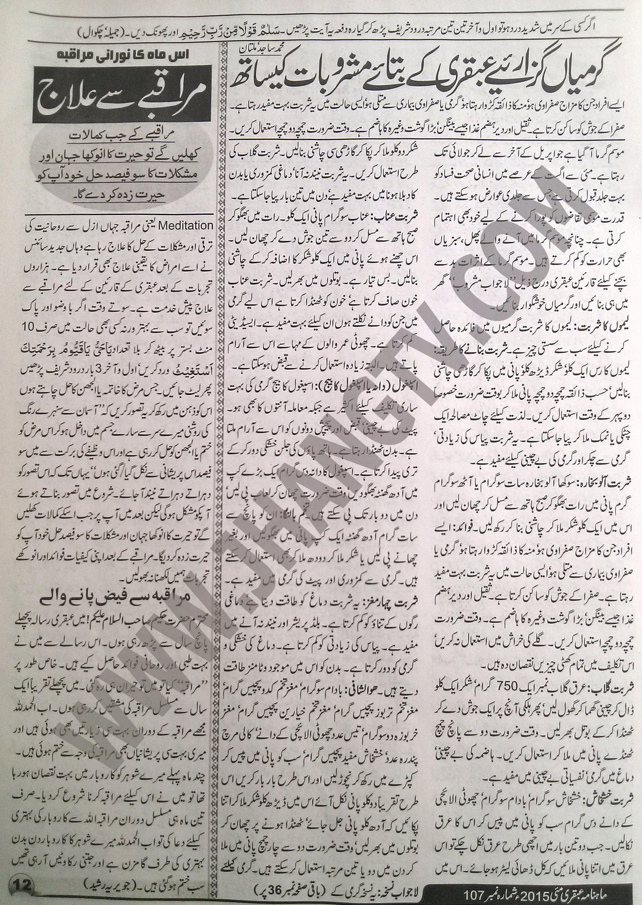 Ubqari May 2015 (10)