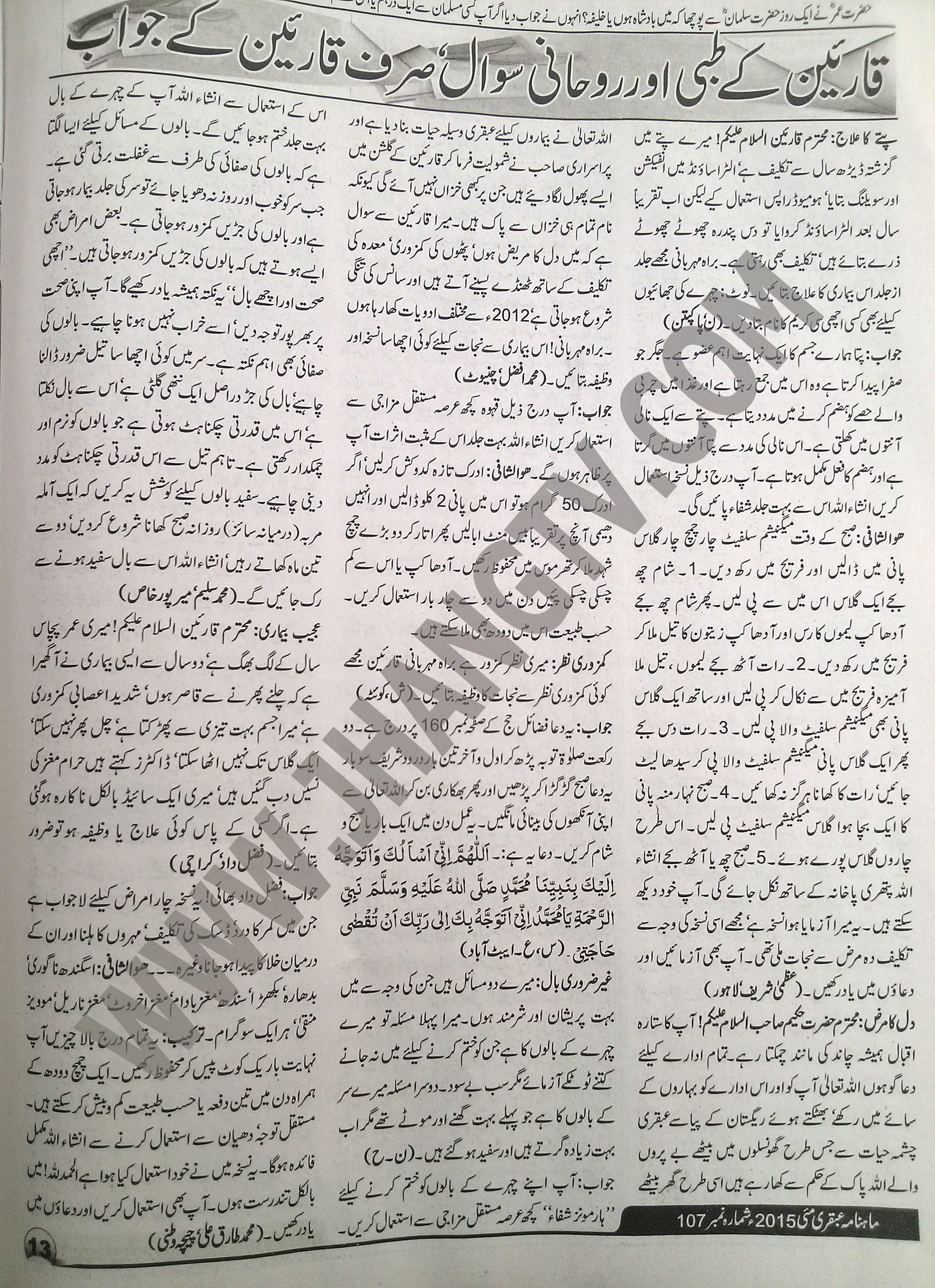 Ubqari May 2015 (11)