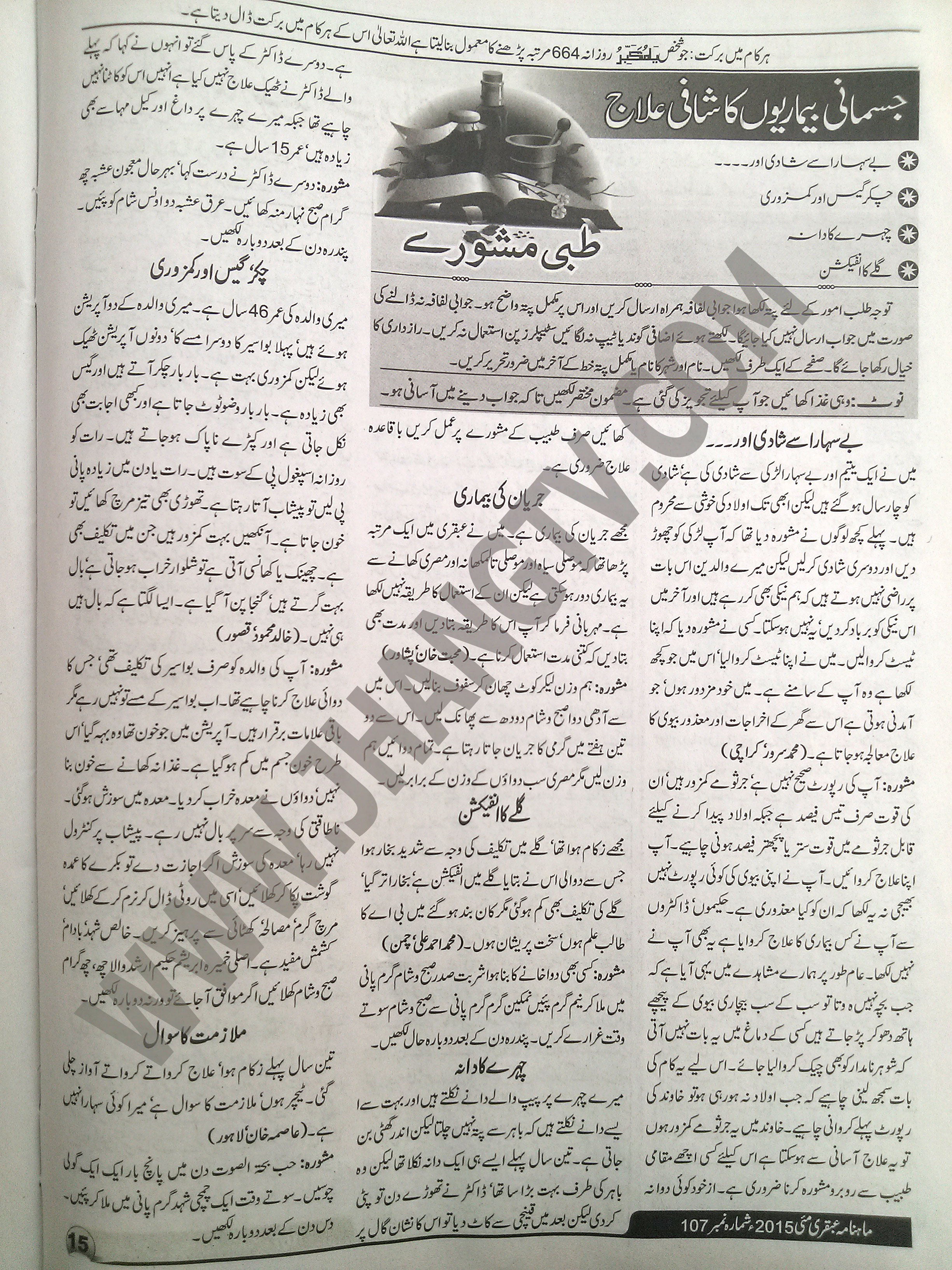 Ubqari May 2015 (13)