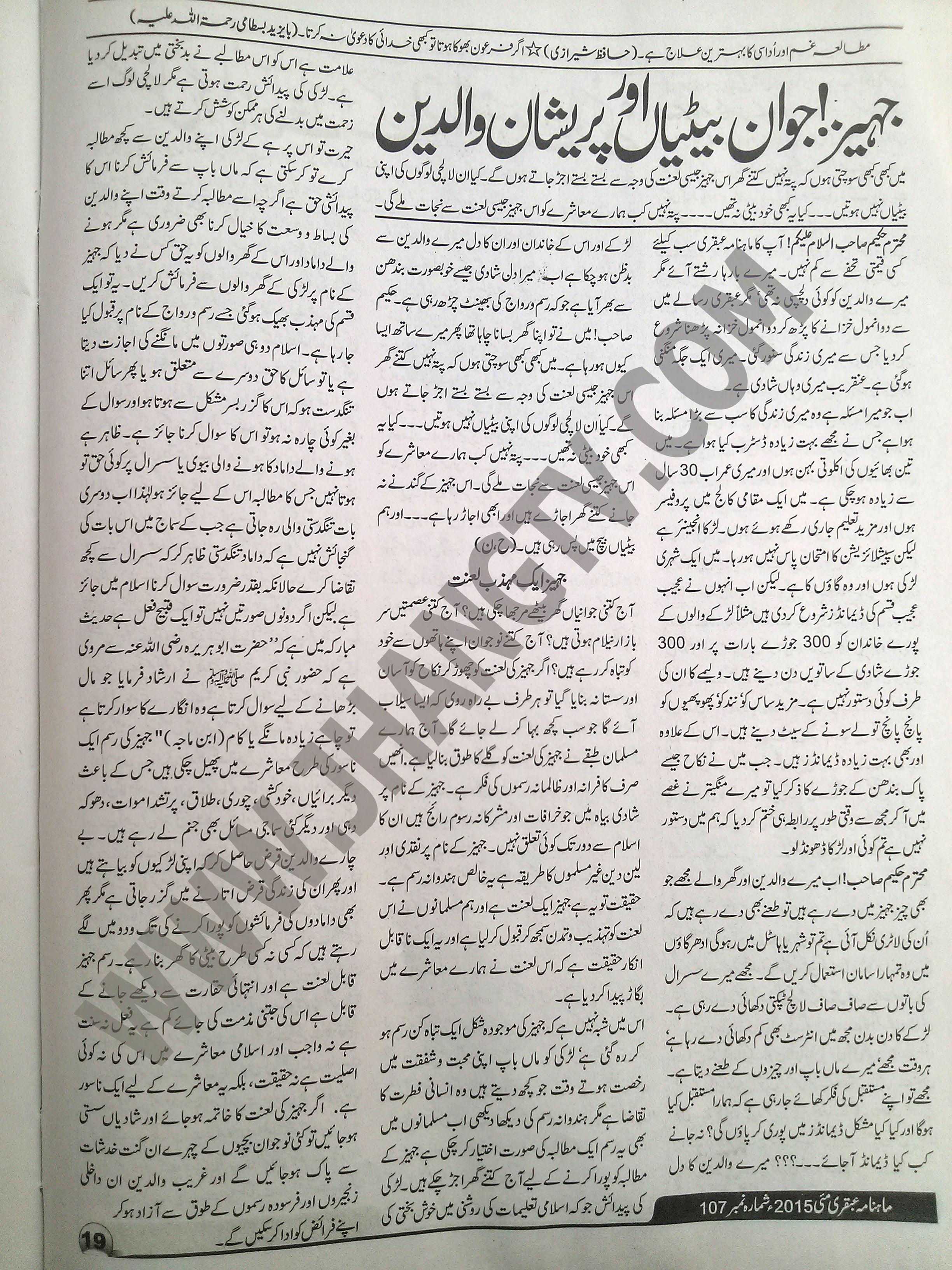 Ubqari May 2015 (17)