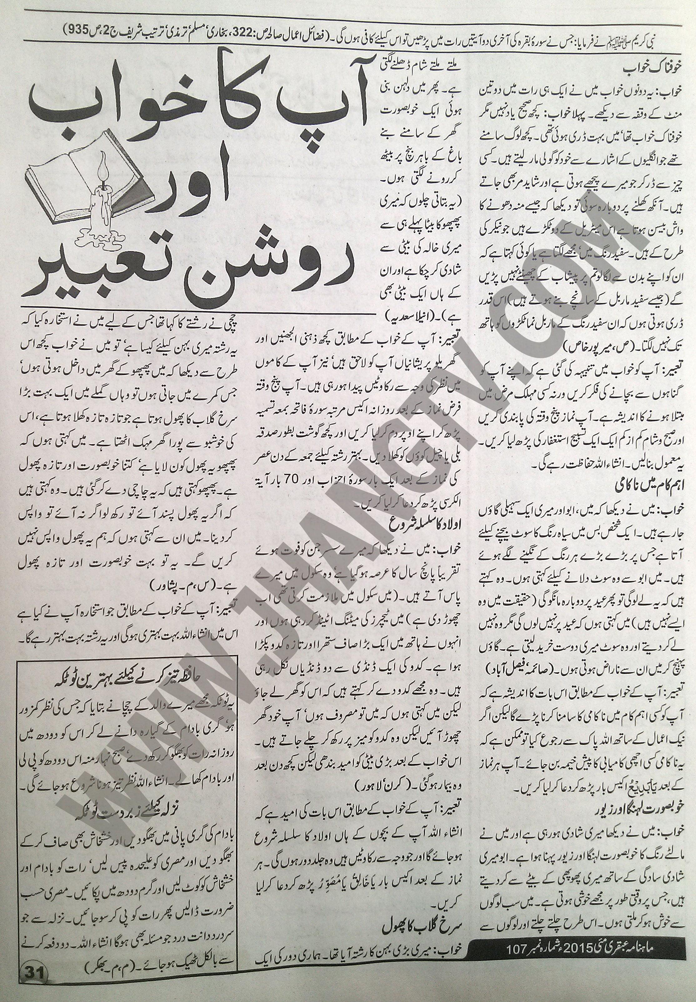 Ubqari May 2015 (29)