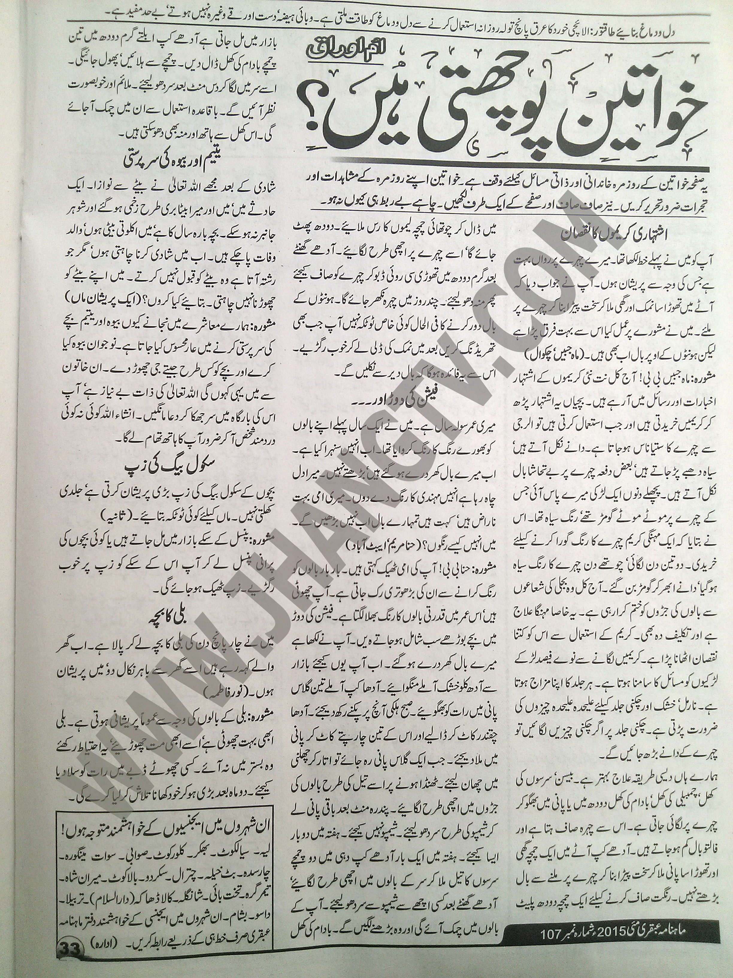 Ubqari May 2015 (31)