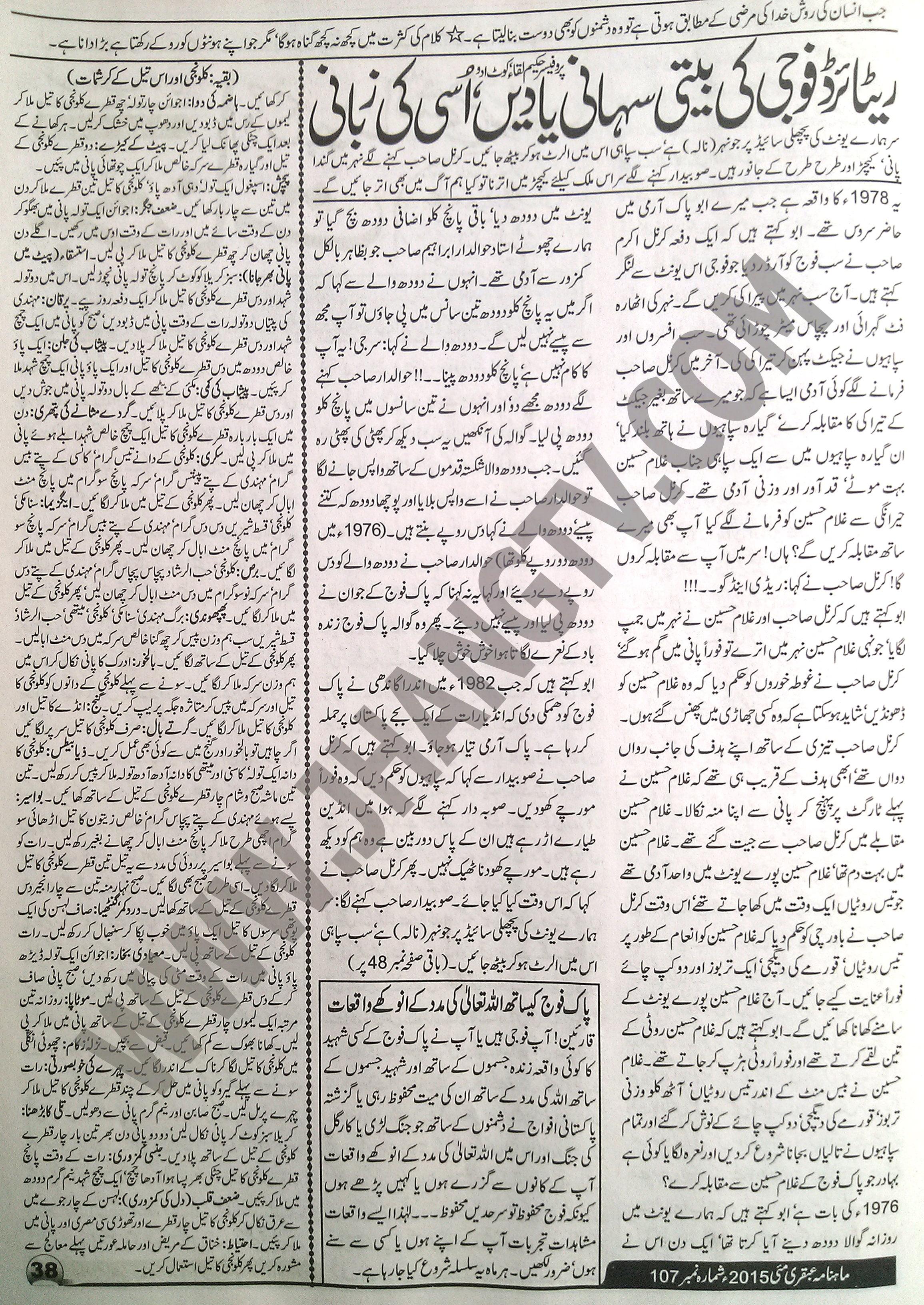 Ubqari May 2015 (36)