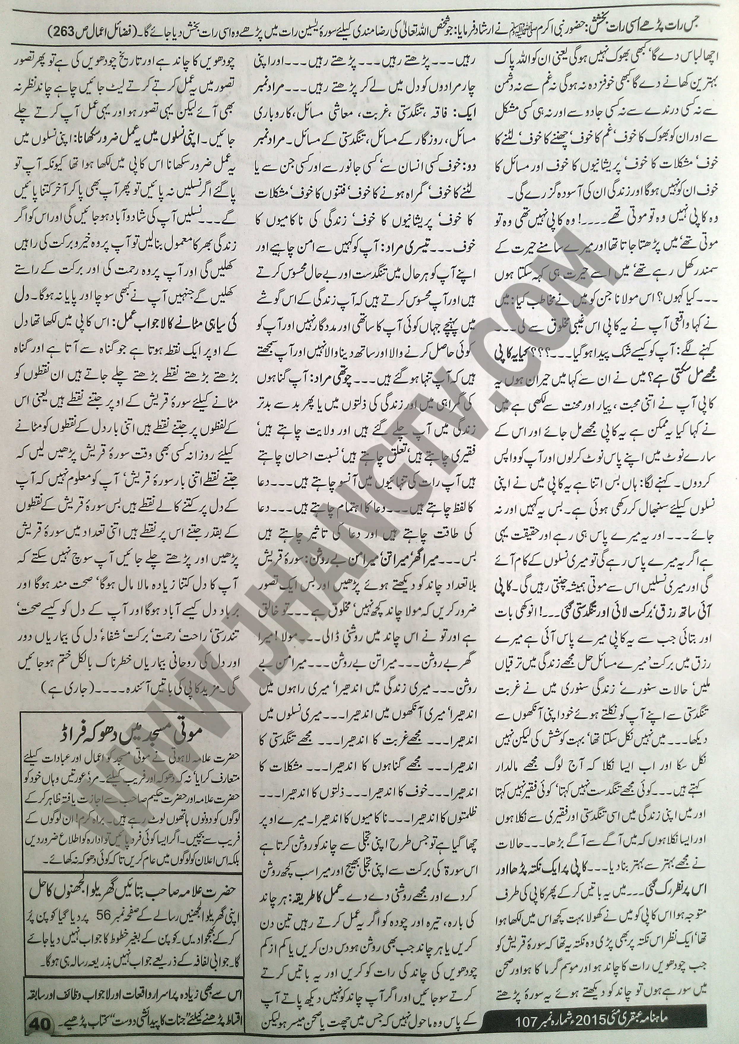 Ubqari May 2015 (38)