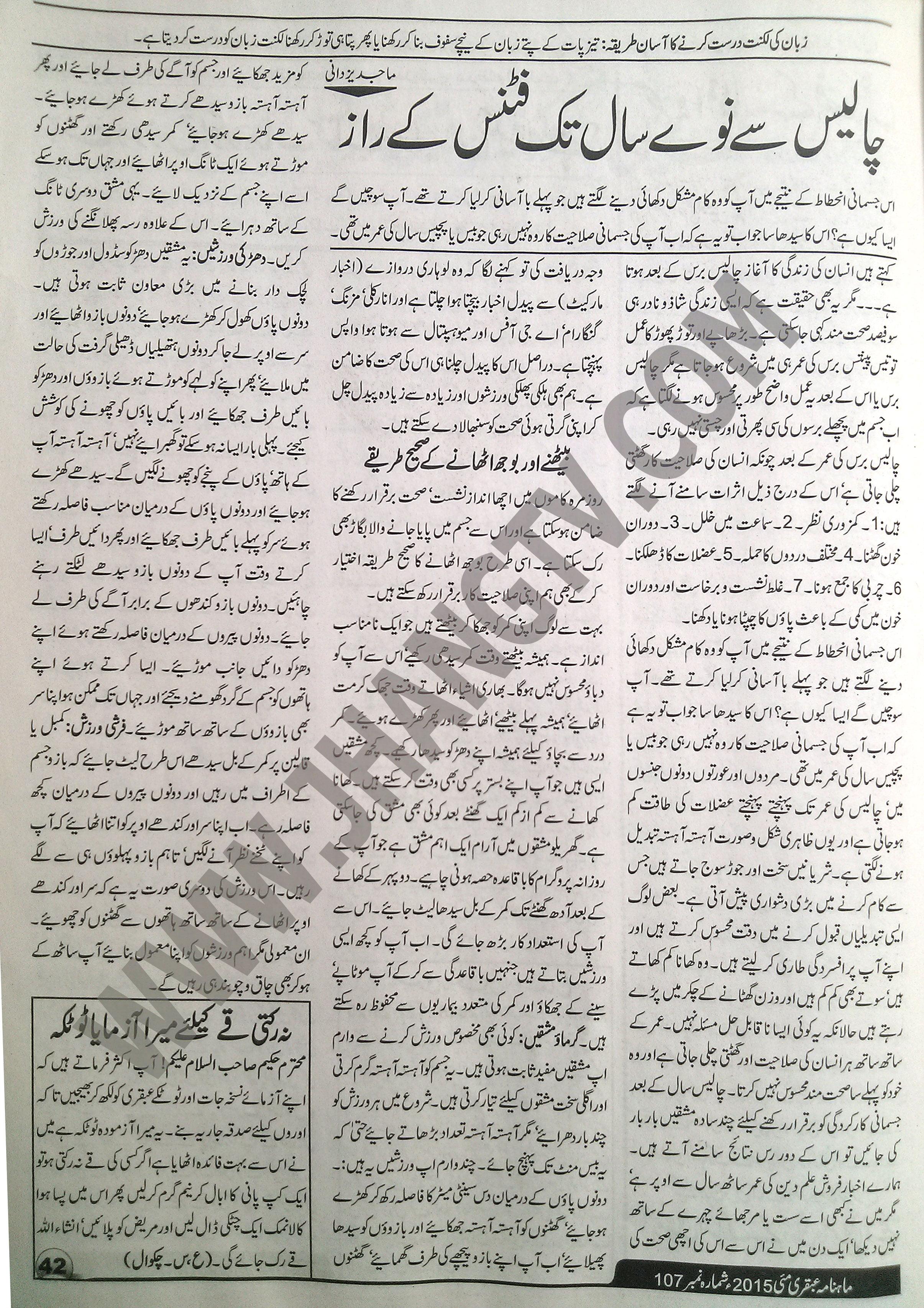 Ubqari May 2015 (40)