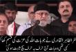 Dr-Tahir-Ul-Qadri-speech-about-corruption