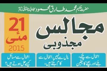 28 May 2015 Majalis Majzoobi Hakeem Tariq Mehmmod Ubqari