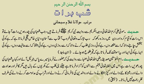 Shab-E-Barat Ki ebadat , Wazaif o Nawafil