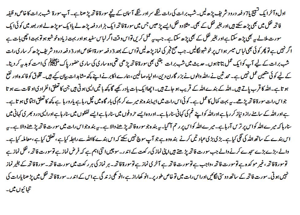 Shabe Barat Ka Khas Wazifa - Hakeem Tariq Mehmood