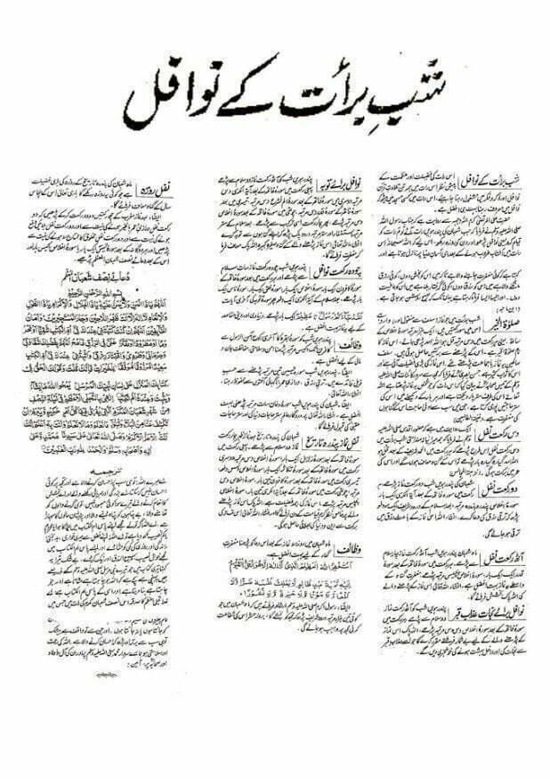 Shab e Barat Prayers (NAWAFIL) In Urdu