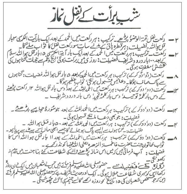 Shabe-Barat-Urdu