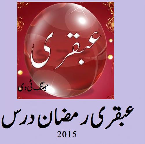 Ubqari Dars Ramadan 2015 (Ubqari Ramzan Dars)