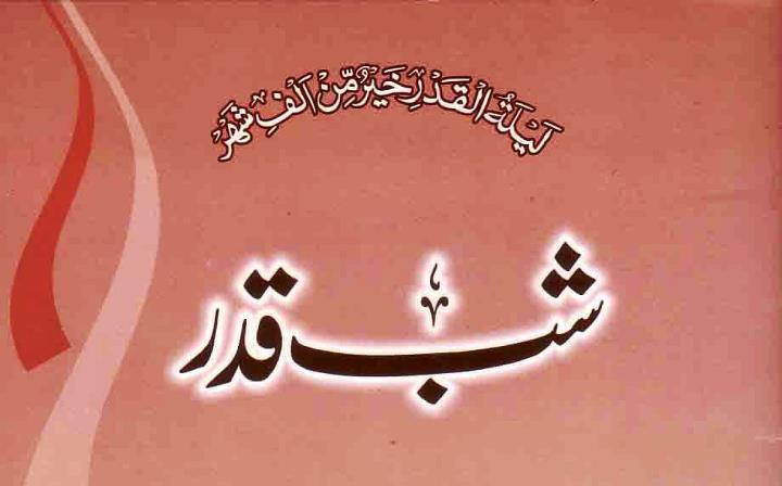 Lailatul-Qadar-Namaaz