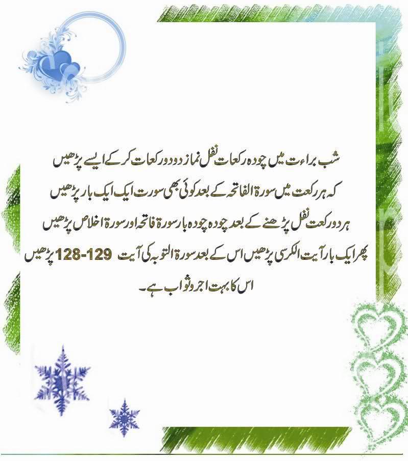 Shab-E-Barat-Prayers-Dua-And-Ibadat-