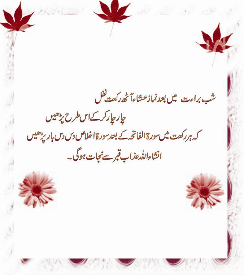 Shab-E-Barat-Prayers-Dua-And-Ibadat-2