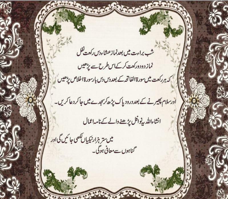 Shab-E-Barat-Prayers-Dua-And-Ibadat-3