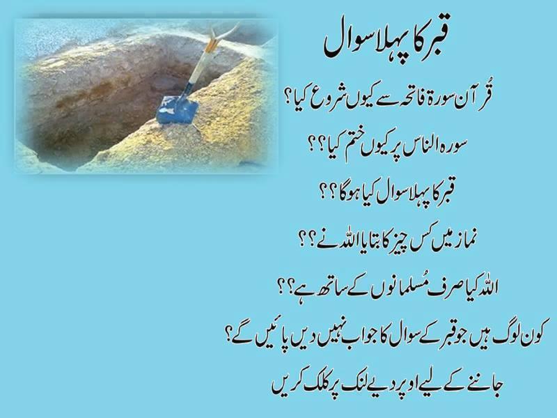 Qabar Ka Pehla Sawal
