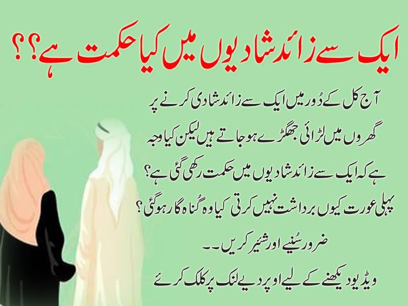Benefits of Multiple Marriages Aik Se Ziada Shadiyo Main Kia Hikmat Hai