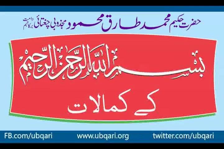 Bismillah Ka Kamalat Hakeem Tariq Mehmood Ubqari