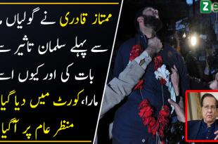 Mumtaz Qadri Talk t Salman Taseer Leaked