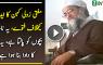 Abdul Sattar Edhi Jahanam Mein Jaye Ga- Mufti Zarwali Khan