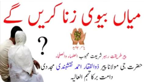 Masail e Nikah aur Kufria Kalimat by Peer Zulfiqar Ahmad Naqshbandi