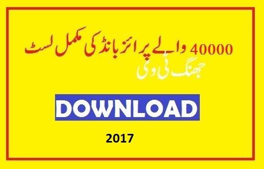 Prize Bond Result Rs 40000 full list Karachi Draw 01-03-2017