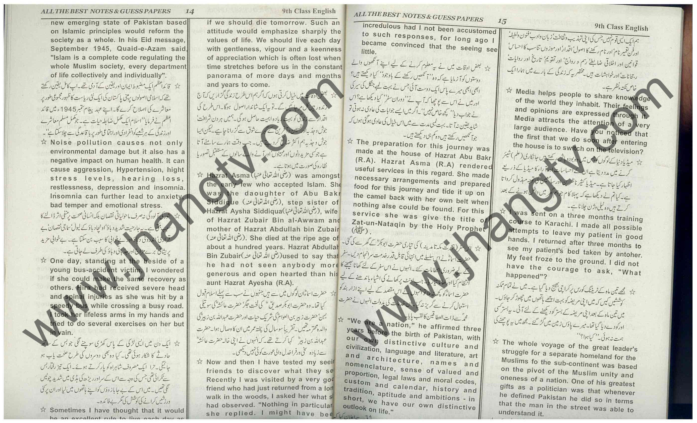 9th Class Guess Papers 2018 Lazmi Subjects English Urdu Islamiat