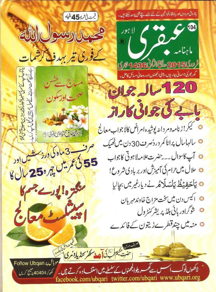 Ubqari February 2015 Pdf Free Download & Read Online