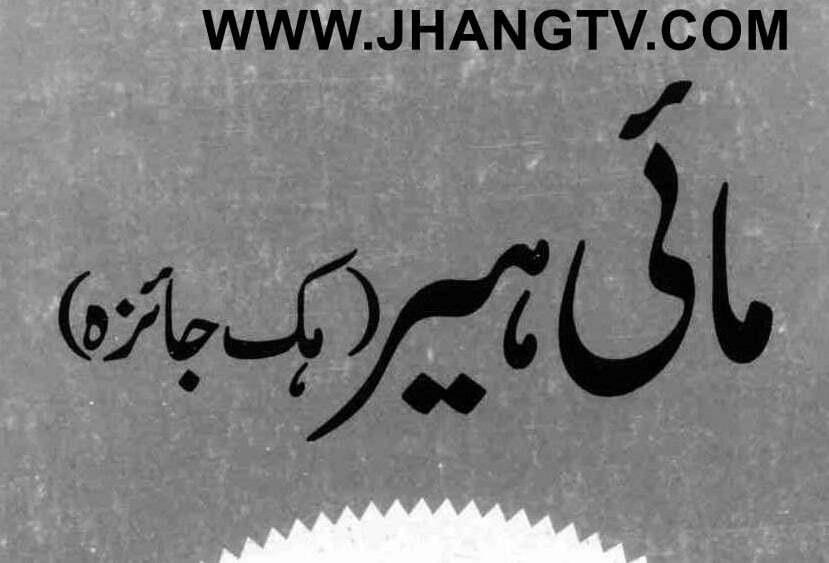 MAI-HEER-JHANG-BOOK-doc20190213015735_011