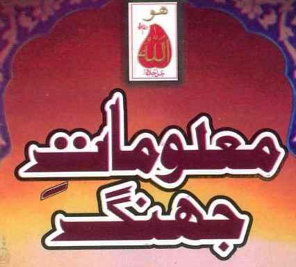 Maloomat e Jhang Complete Book by Muhammad Tahir Bahoo
