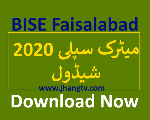 Matric Supply 2020 Examinations Bise Faisalabad Schedule